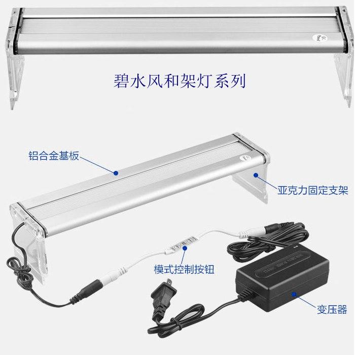 碧水风和LED水草鱼缸照明灯(30—90水草缸用)