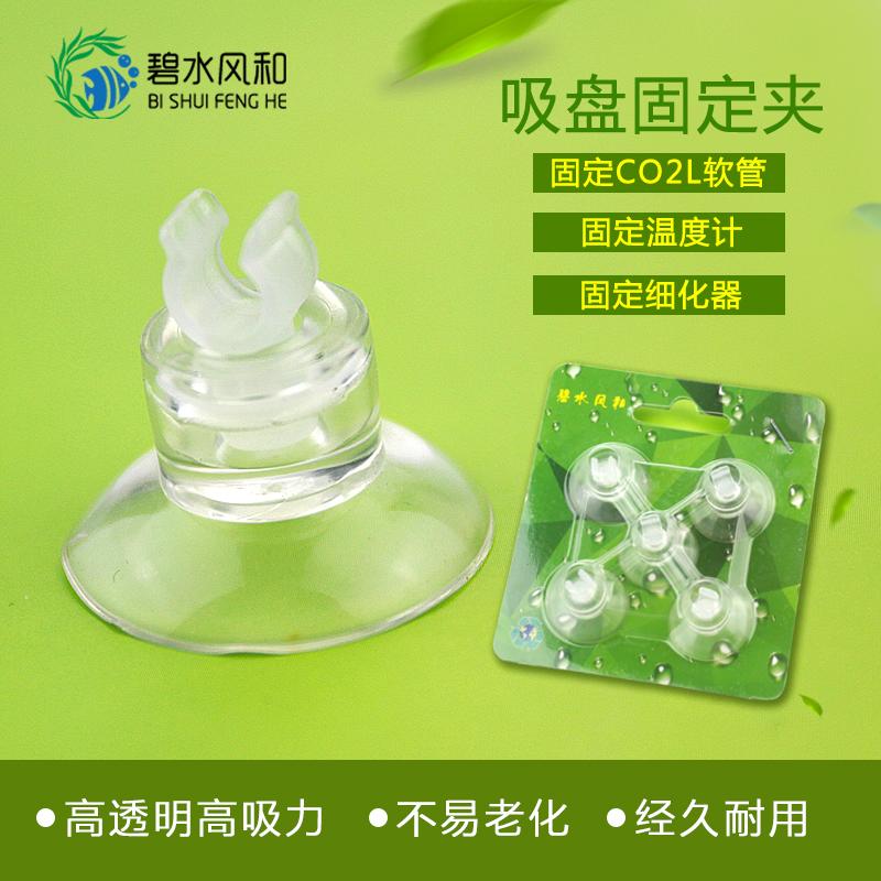 碧水风和细化器氧气管吸盘(5粒装)