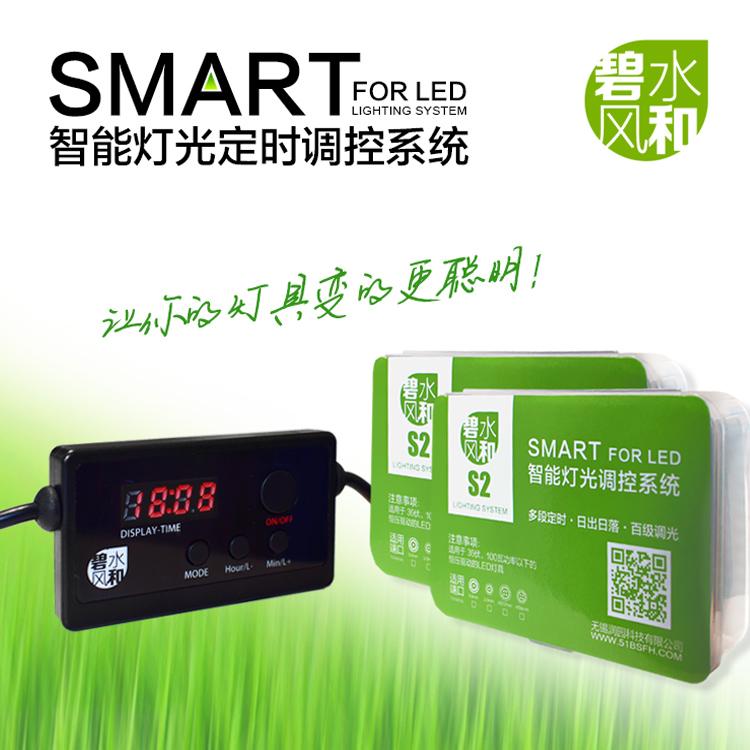 碧水风和SMART智能水族灯光调控系统