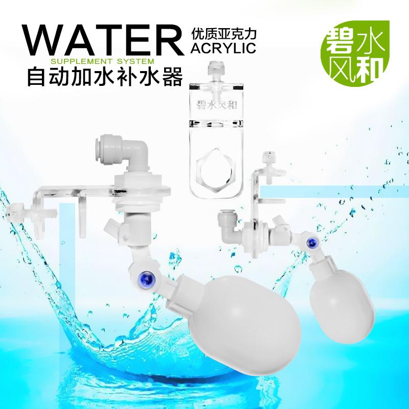 碧水风和自动补水器