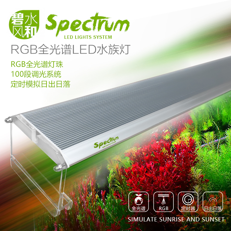 碧水风和QRGB系列水草灯
